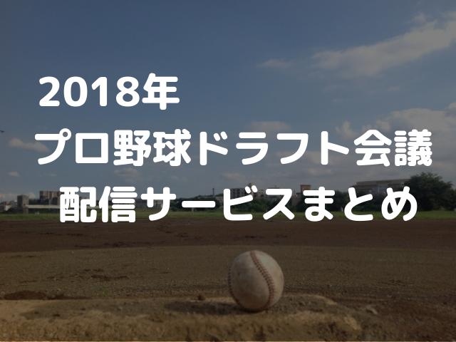 2018年のプロ野球ドラフト会議
