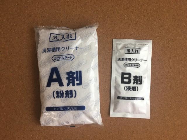 カビトルネードの粉剤と液剤