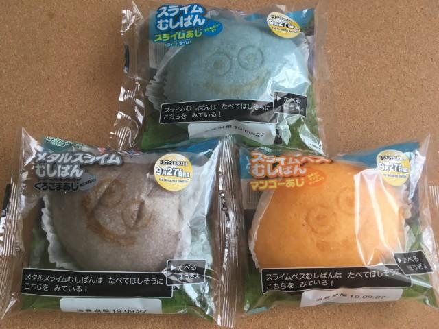 スライム蒸しパン3種類